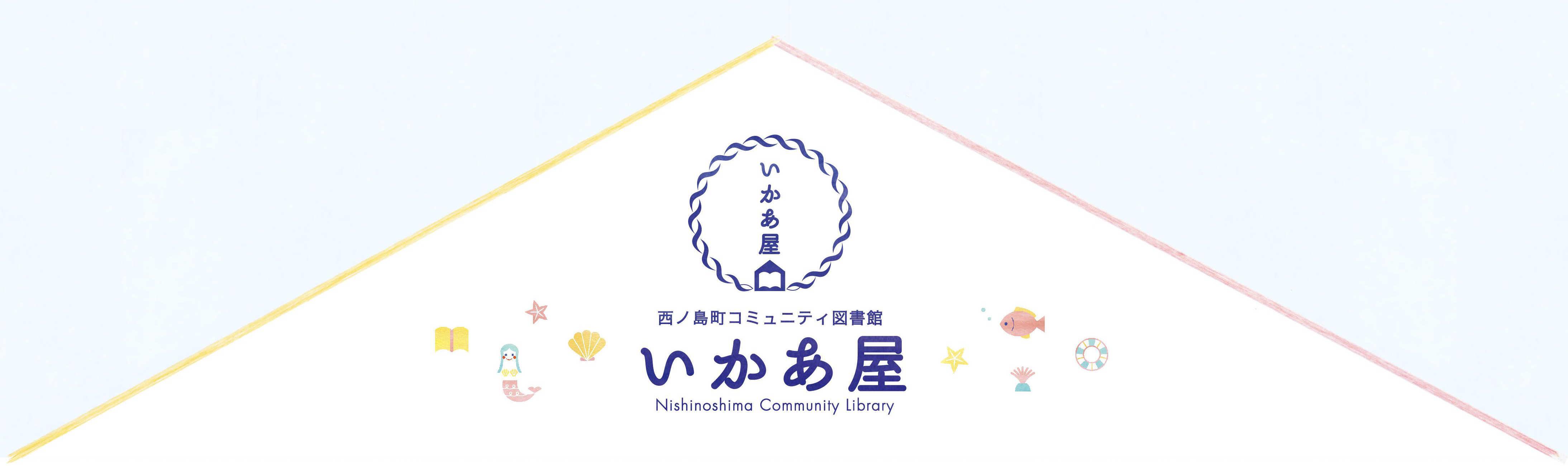 西ノ島町コミュニティ図書館いかあ屋